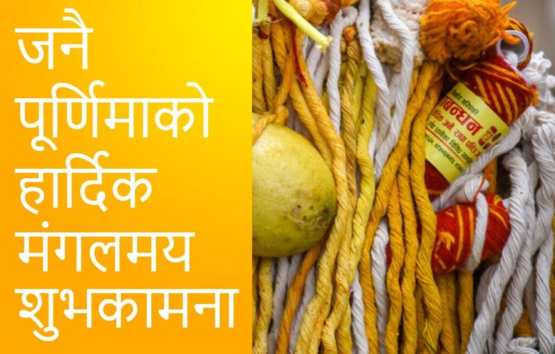 happy janai purnima wishes in nepali
