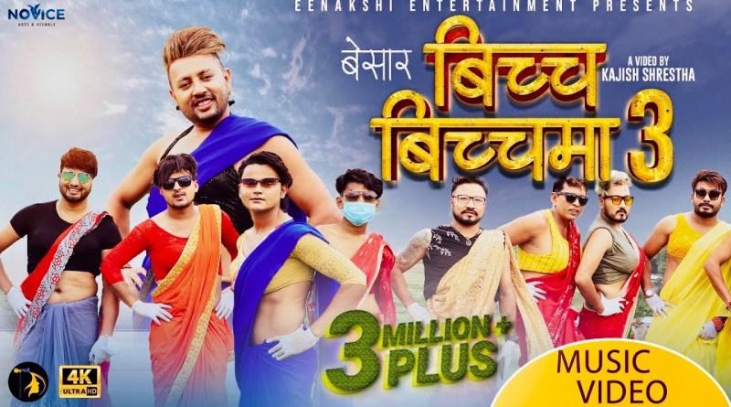 Bicha Bicha Ma 3 lyrics - Durgesh Thapa