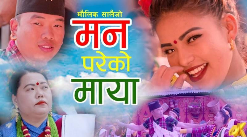 Man Pareko Maya lyrics - Sharmila Gurung & Hira Thapa Magar