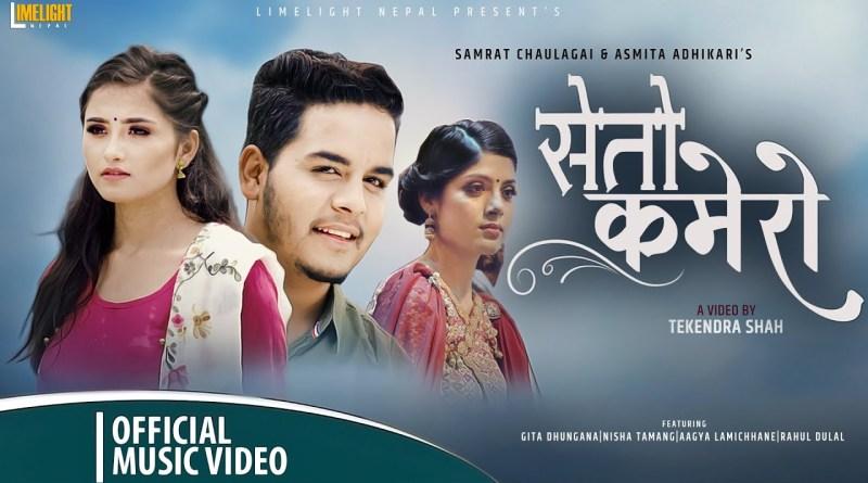 Seto Kamero lyrics - Samrat Chaulagain, Asmita Adhikari1vo
