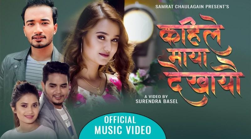 Kahile Maya Dekhayau lyrics - Samrat Chaulagain,Eleena Chauhan