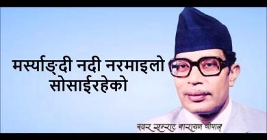 Aajai Ra Rati Lyrics (आजै र राती) - Narayan Gopal