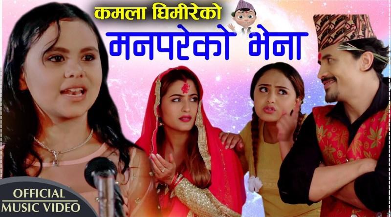 Manpareko Vena Lyrics - Kamala Ghimire, Badri Pangeni, Mohan Khadka