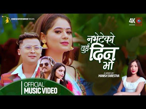 Na Bheteko Dui Din Bho Lyrics - Manish Shrestha, Samikshya Adhikari