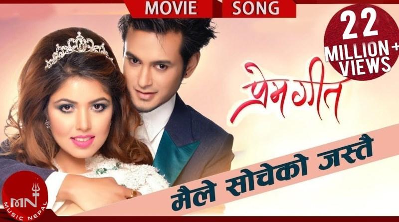 Maile Socheko Jastai lyrics - Pradeep Khadka, Pooja Sharma