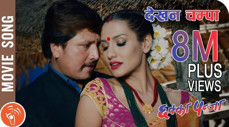 Dekhana Champa lyrics - Krishna Kafle