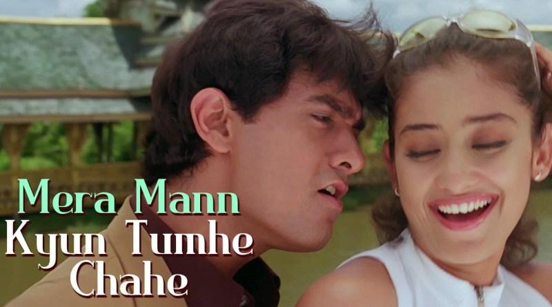 Mera Mann Kyun Tumhe Chahe Lyrics - Udit Narayan, Alka Yagnik