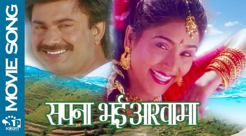 Sapana bhai aakhama lyrics - Sadhana Sargam