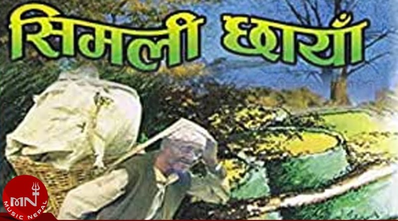 Simali Chaya Ma lyrics - Jeevan Sharma