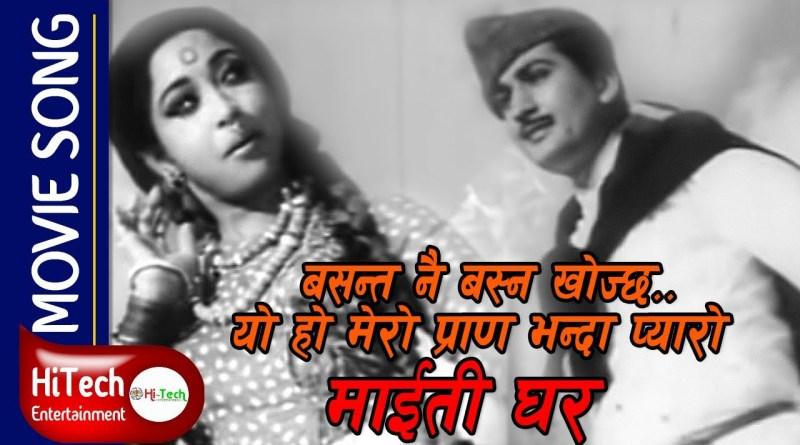 Basanta nai basna khojchha yaha lyrics - Aasha Bhosle
