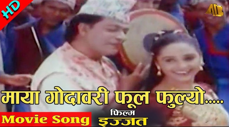 Maya Godawari lyrics - Udit Narayan Jha