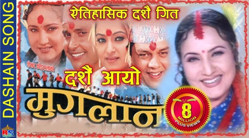 Barsa Ra Din Koramailo Chadagau Gharma Aai Pugyo Nepali Jaanko Songs Archives