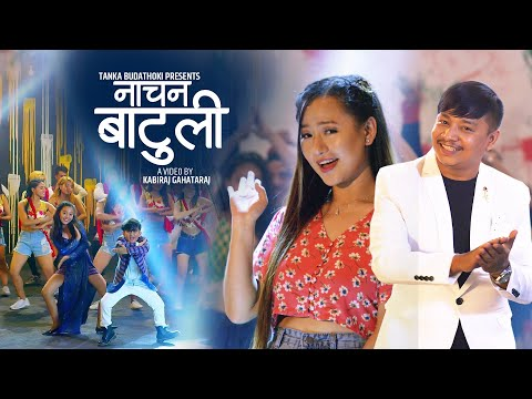 Nachana Batuli Lyrics - Tanka Budathoki, Melina Rai