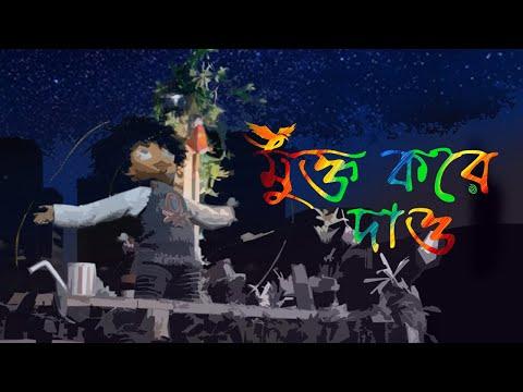 Mukto Kore Dao Lyrics - Arijit Singh