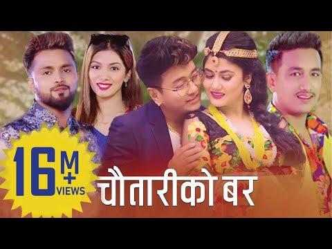 Chautariko Bar Lyrics - Bikram Pariyar, Sumitra Tamang