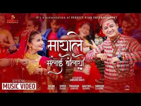 Mayale Malai Bolayo Lyrics - Rajan Raj Shiwakoti