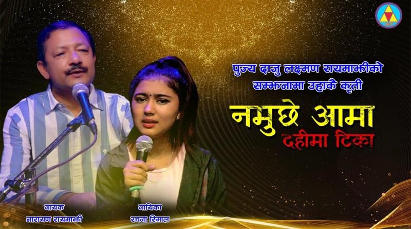 Namuchhe Aama Dahima Tika Lyrics - Narayan Rayamajhi, Rachana Rimal