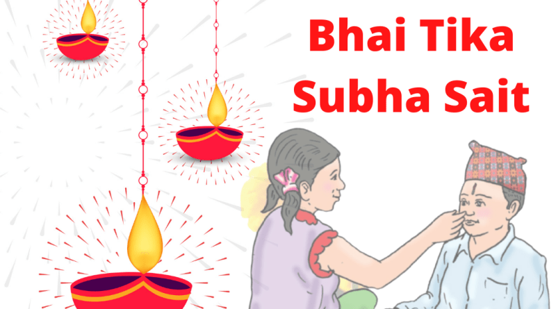bhai tika subha sait 2077 / 2020 - auspicious time for tihar