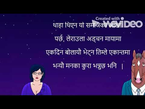 Reply to Mayako Kath Lyrics - Bekcha (otha ma chha muskan mana ma aashu)