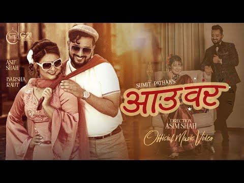 Aau Wara Lyrics - Sumit Pathak, Meena Niraula