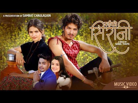 Rui Ko Sirani Lyrics - Samrat Chaulagain, Samikshya Adhikari