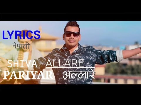 Allare,Shiva Pariyar,Allare lyrics and chords,Allare chords,Allare lyrics,Allare lyrics in english,Allare karaoke,Allare lyrics translation and meaning,Allare Shiva Pariyar,Allare song lyrics,,,Shiva pariyar,Raju thapa magar,, ,