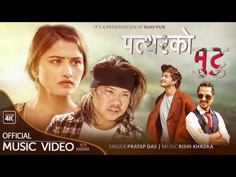 Paththarko Mutu Lyrics - Pratap Das