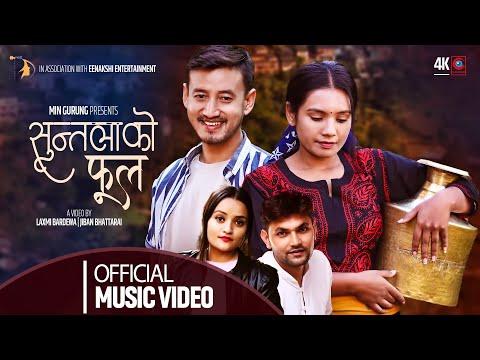 Suntalako Phool Lyrics - Min Gurung, Bina Bhattarai