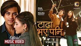 Tadha Bhaye Pani Lyrics - Asmita Adhikari, Urgen Dong