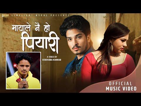 Mayale Nai Ho Piyari lyrics - Josef Shahi | Prakash Chand, Saraswoti Fuyal | New Nepali Deuda Song 2021