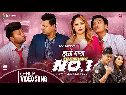 Hamro Maya Trending No. 1 Lyrics - Sapan Shrestha, Smita Dahal