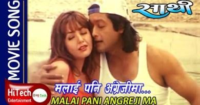 Malai Pani Angrejima Lyrics