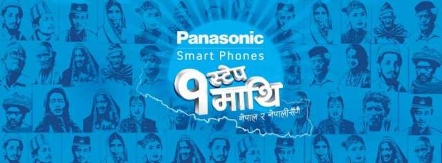 Panasonic Smart Phone Offer