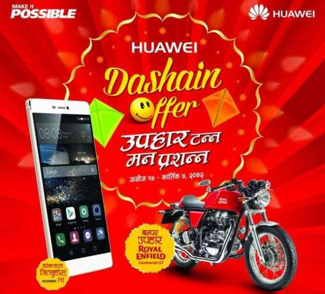 """Upahaar Tanna , Mann Prasanna"" offer from Huawei Smart phones"