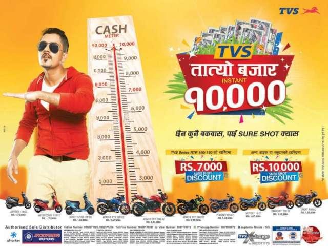 TVS scheme  तात्यो बजार INSTANT १०,०००  छैन कुनै बकवास, पर्छ SURE SHOT क्यास