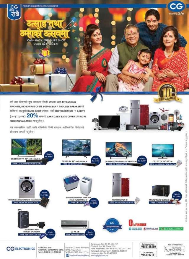 CG Dashain Tihar Offer