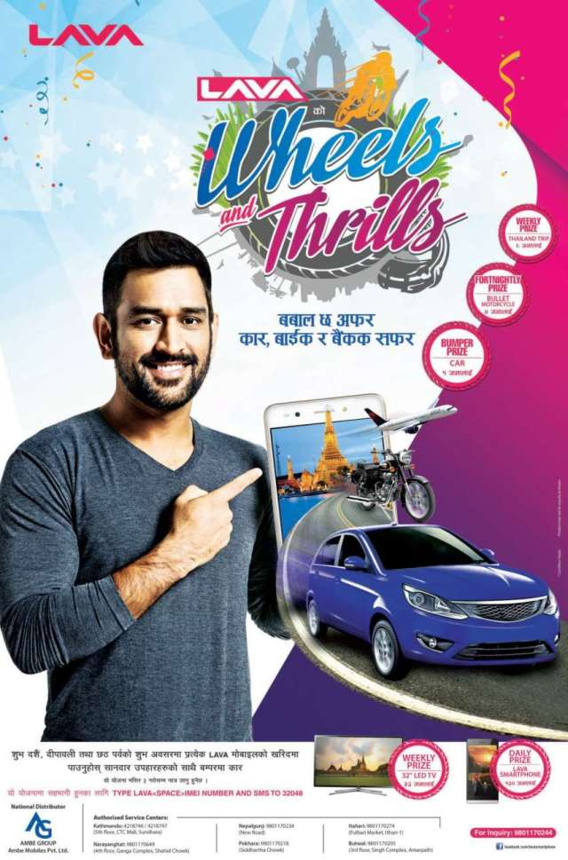 Lava mobile phones festive scheme 'Wheels and thrills'