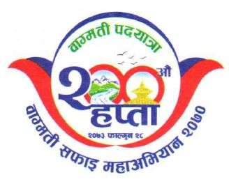 Special event to mark 200th week of Clean Bagmati