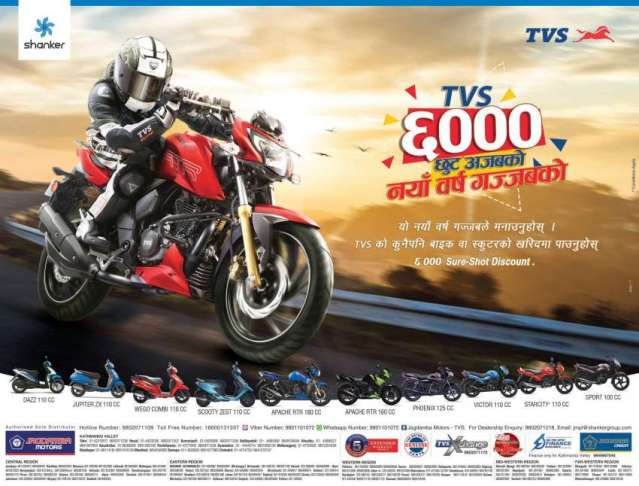 TVS two-wheelers New Year 2074 scheme