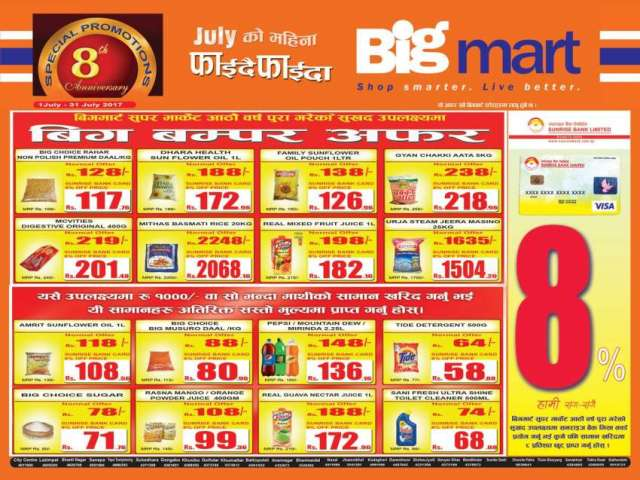 Special offer for Sunrise Bank Credit and Debit Cards customers at all the Big Mart outlets