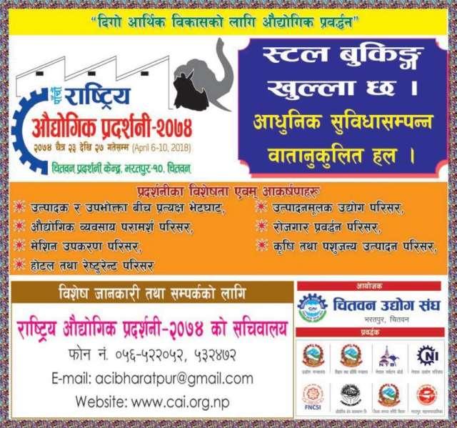 National Industrial Exhibition 2074 in Chitwan