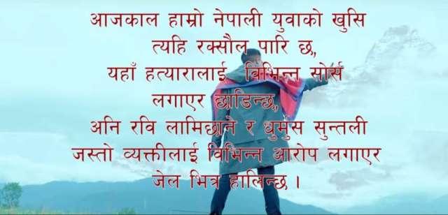 Mr.D – Bandai Cha Nepal ( बन्दै छ नेपाल )