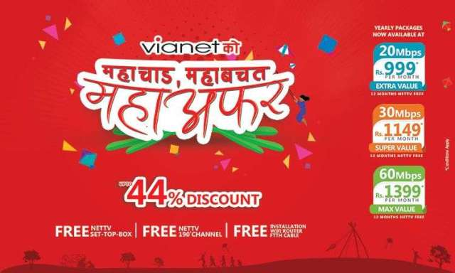 Vianet Launches Festive Offer