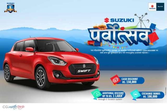 Suzuki launches its Festive Discount Scheme