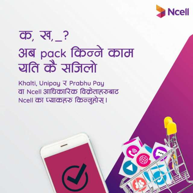 Ncell makes buying data and voice packs easier