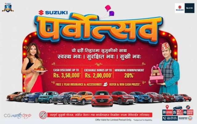 Festive Offer from Suzuki