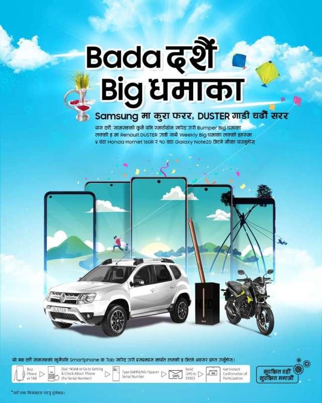 Samsung Dashain Offer 2077