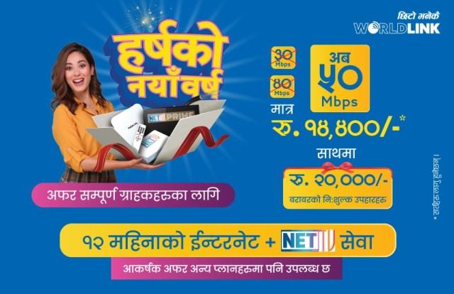"Worldlink's ""Harsha ko Naya Barsha"" offer"
