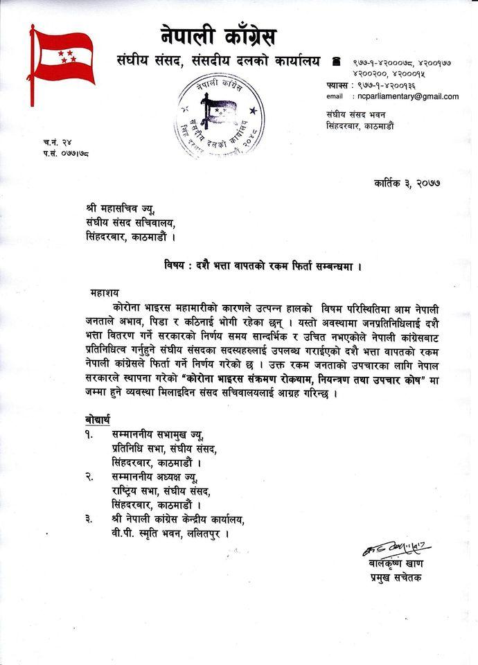 यस्तो छ नेपाली कांग्रेस संसदीय दलले निकालेको प्रेस विज्ञप्ति