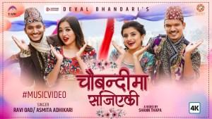 Chaubandhima Sajiyeki Lyrics (Chha Maya Chapakkai) | Ravi Oad and Ashimita Adhikari | Najir Husen, Alish Rai